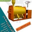 بلندر پارویی (HEAVY DUTY) مدل PDL3000