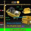 لیمیت سوئیچ دوار(روتاری لیمیت سوییچ) Rotary limit