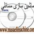 دستگاه بسته بندی CD