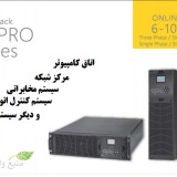 یو پی اس مکلسان مدل powerpack RT pro series