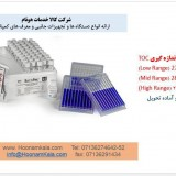 معرف TOC هک آمریکا   Total Organic Carbon (TOC) Re