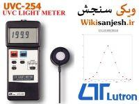یووی لات متر UVC-254 UV light meter